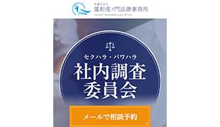 法律事務所の事業紹介LP