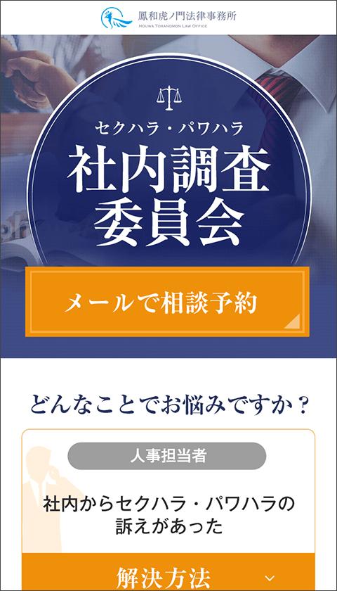 鳳和虎ノ門法律事務所様LPキャプチャ